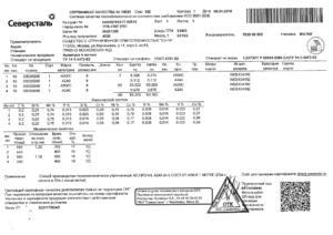 Арматура 8 а500с сертификат