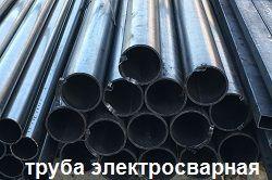 труба электросварная из черного металла