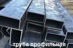 труба профильная из черного металла