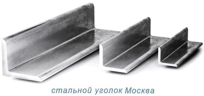 стальной уголок купить Москва