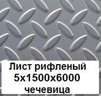 Лист рифленый 5х1500х6000 цена