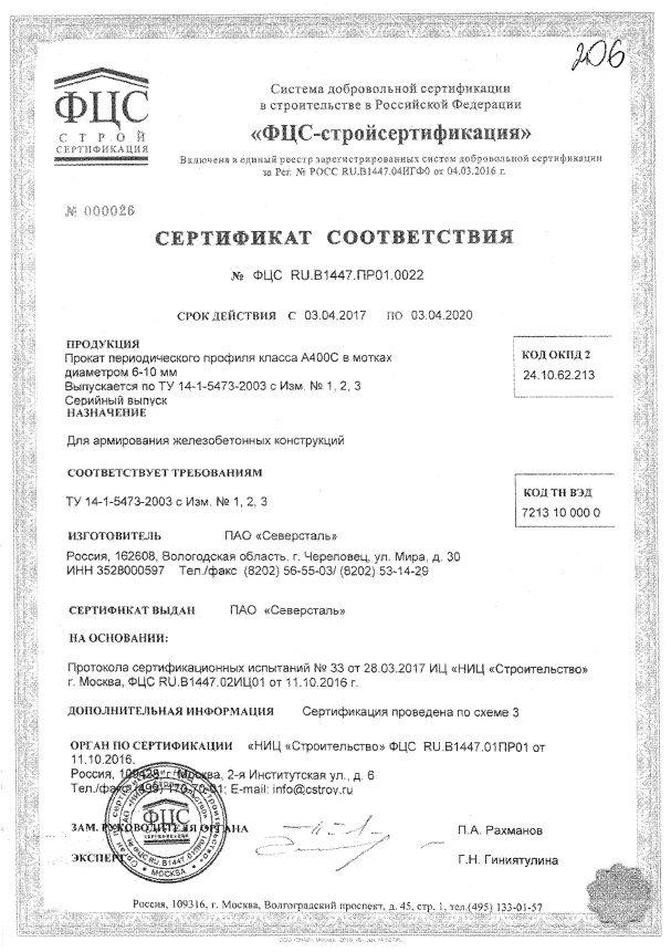 сертификат соответствия арматура а400с