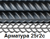 арматура 25г2с