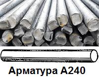 арматура А240