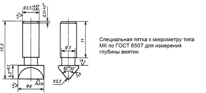 ГОСТ 6507