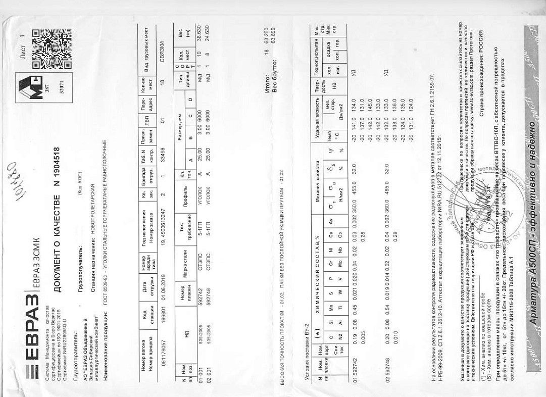 Сертификат на уголок 25x25x3