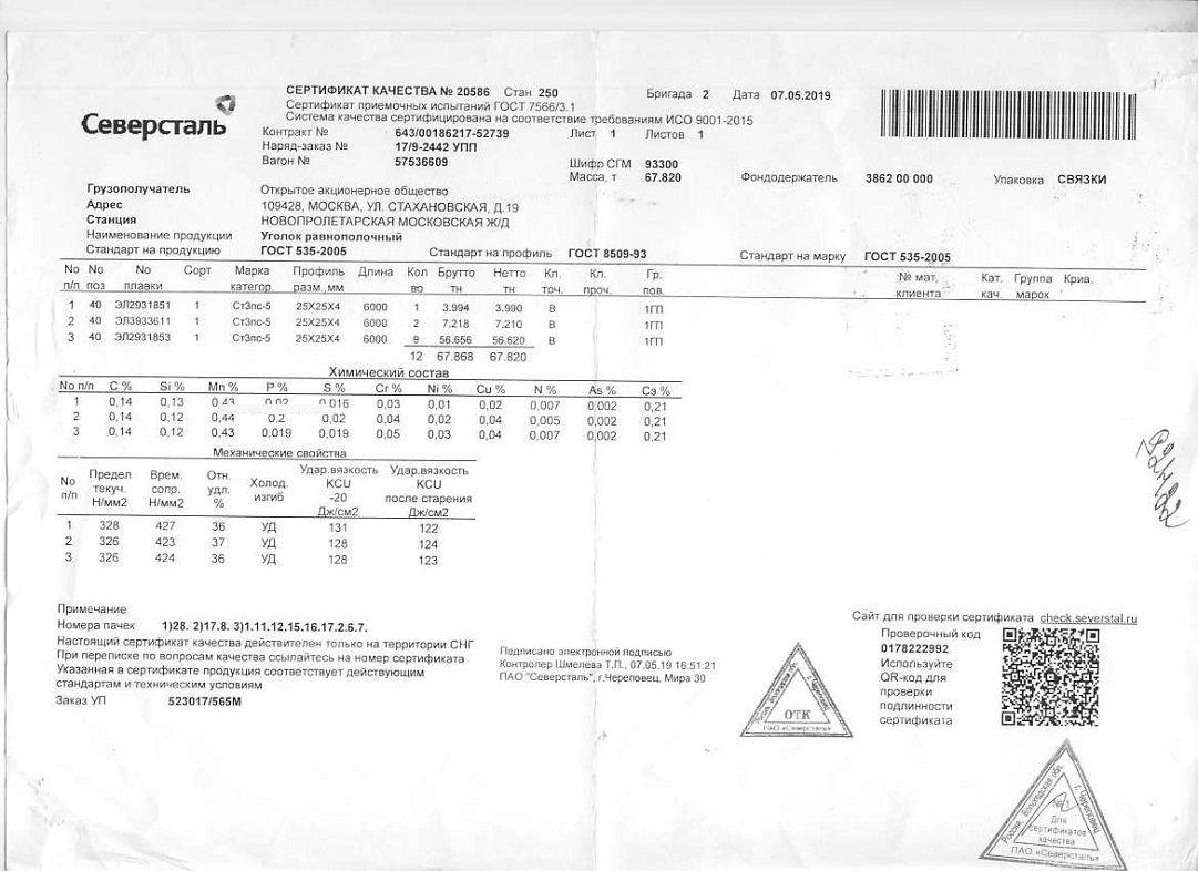 Сертификат на уголок 25x25x4