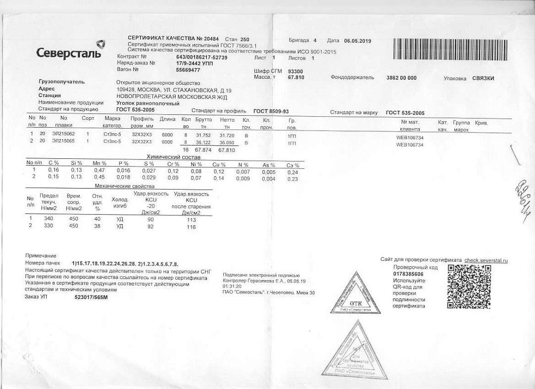 Сертификат на уголок 32х32х3