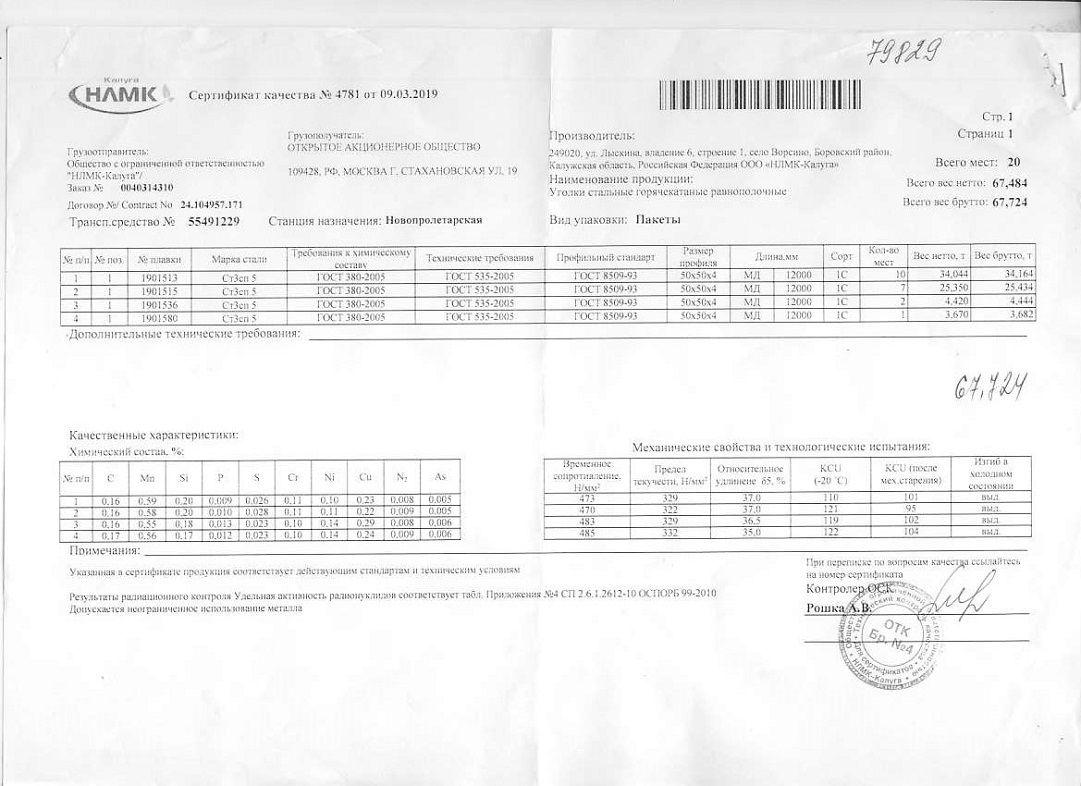 Сертификат на уголок 50х50х4