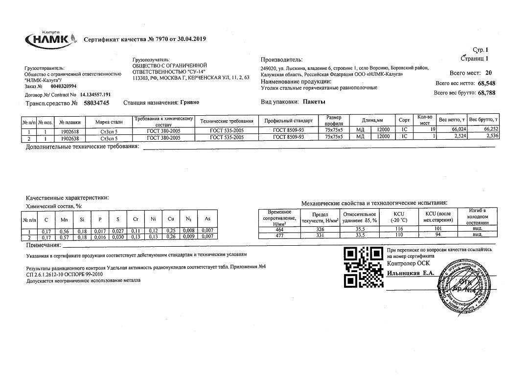 Сертификат на уголок 75х75х5