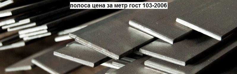 полоса цена за метр