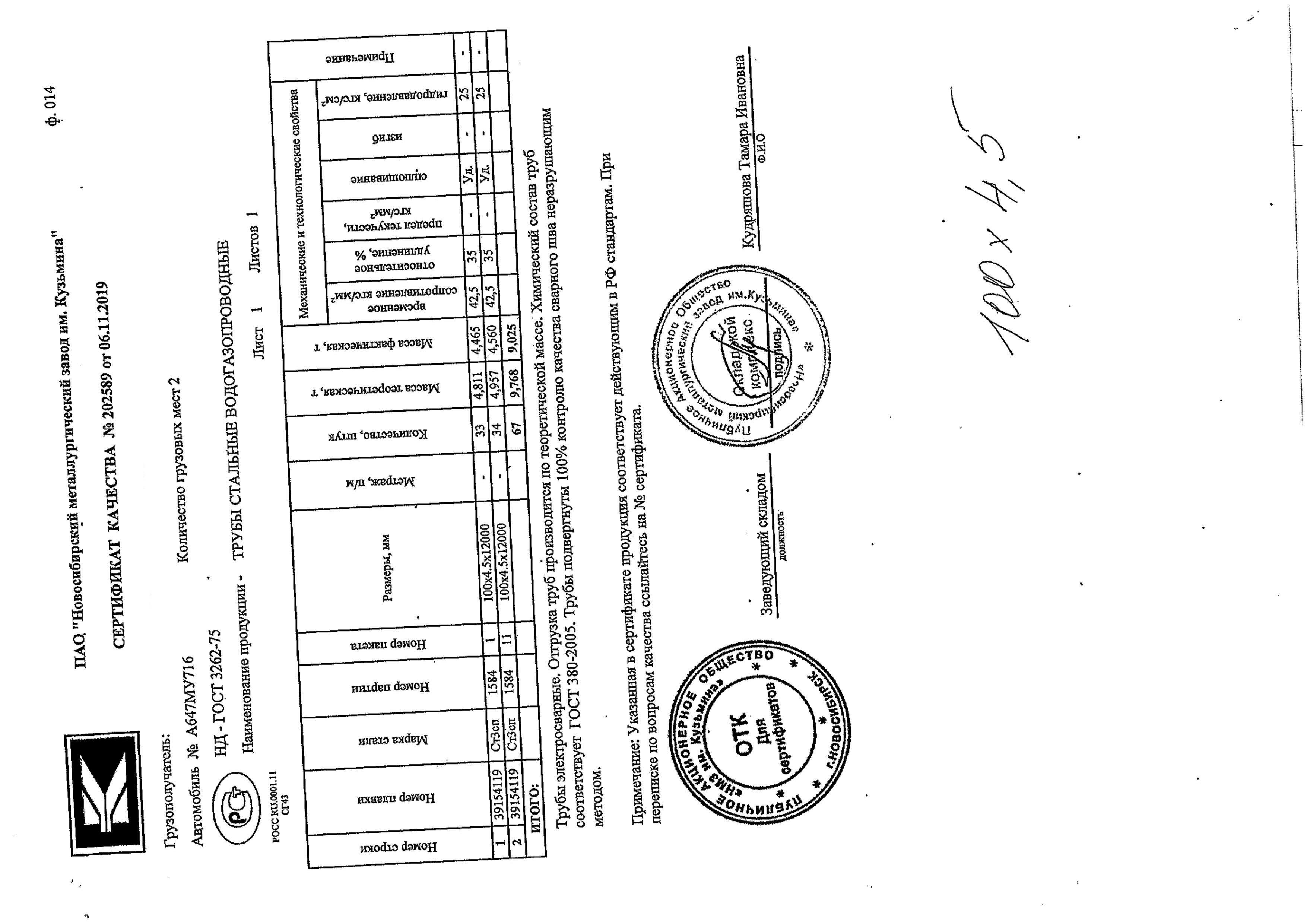 Труба вгп 100x4.5 сертификат
