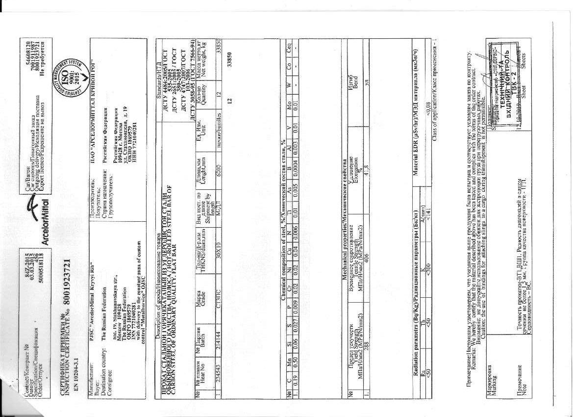 полоса 30x10 сертификат качества
