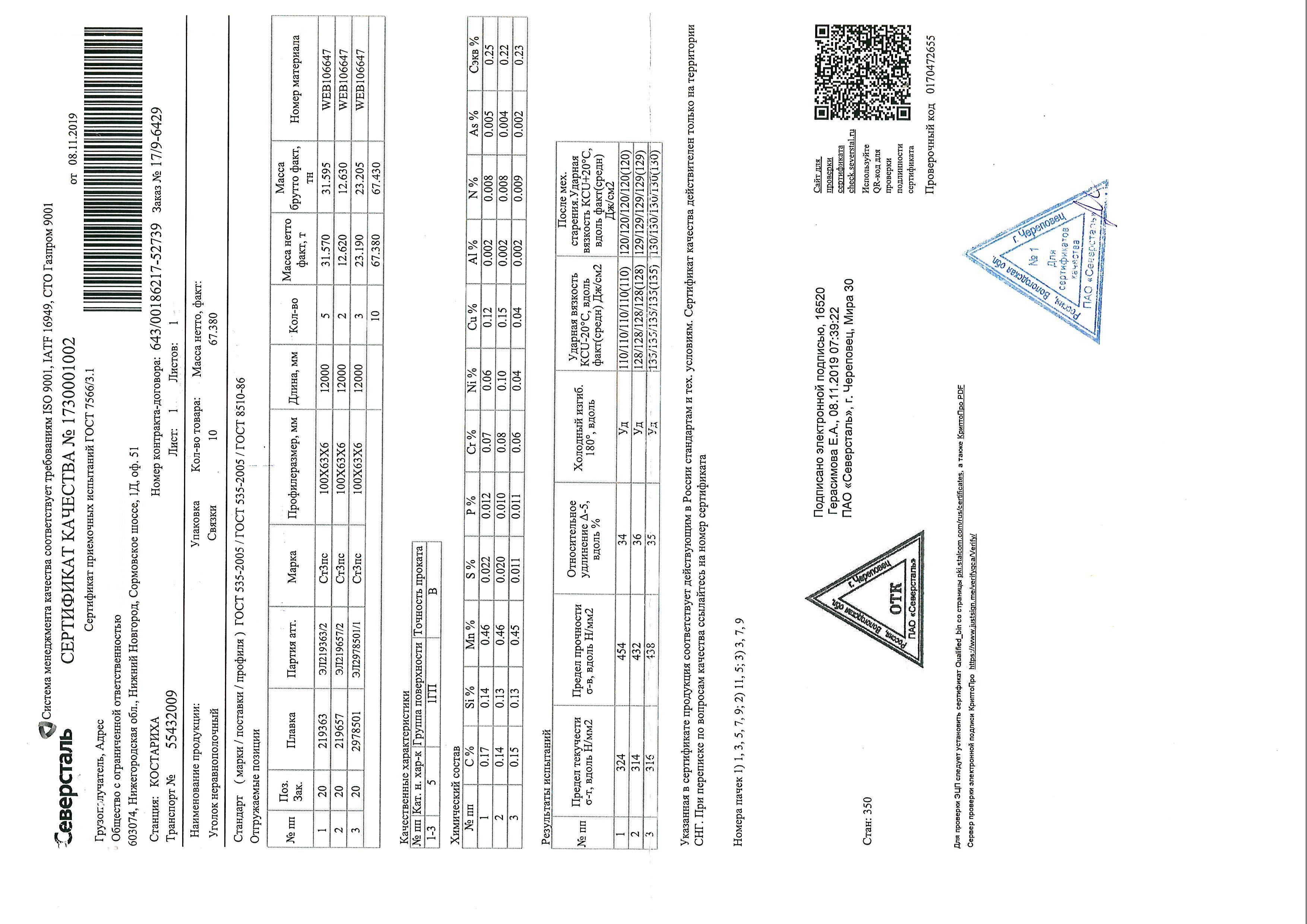 Сертификат на уголок 100х63х6