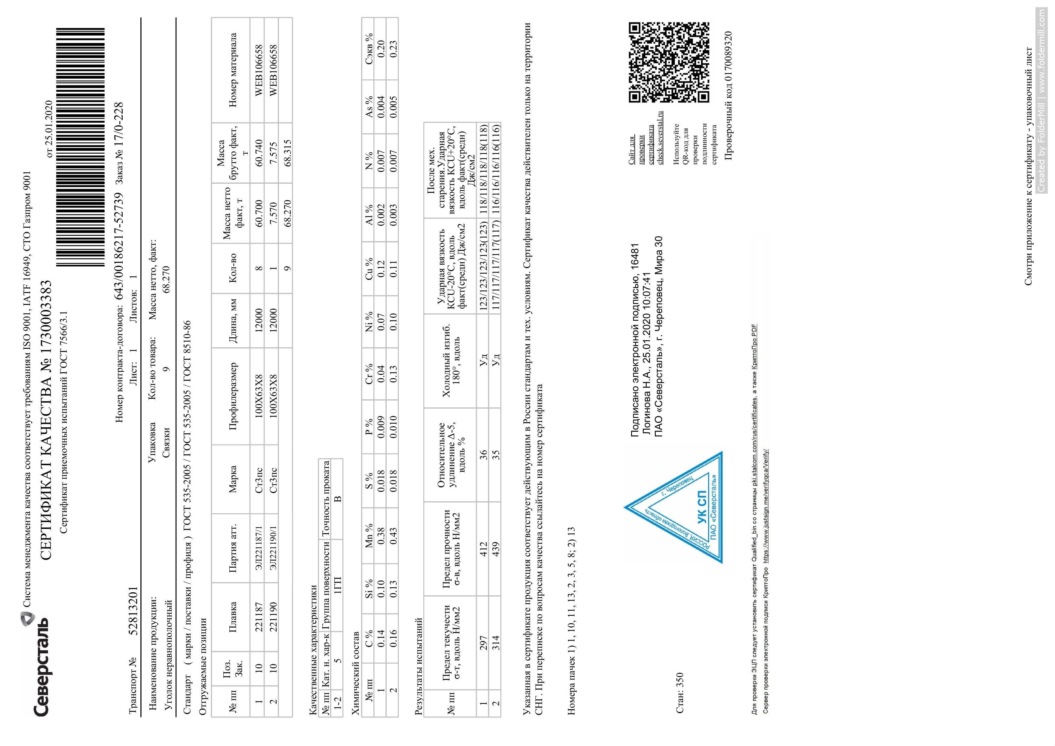 Сертификат на уголок 100х63х8
